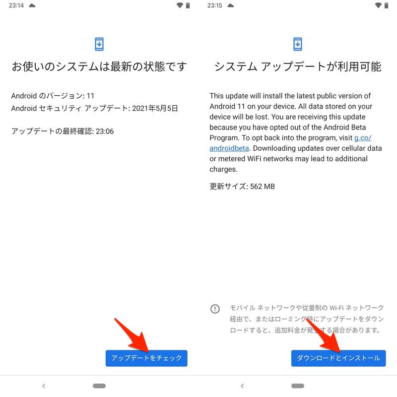 Androidベータ版から元のOSバージョンへ戻す手順3