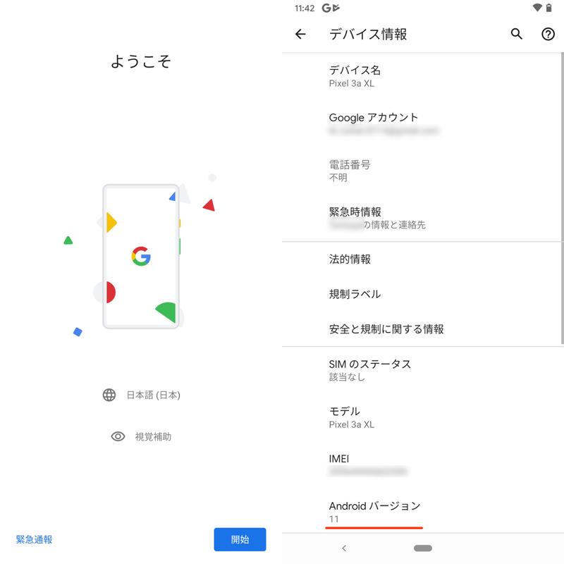Androidベータ版から元のOSバージョンへ戻す手順6
