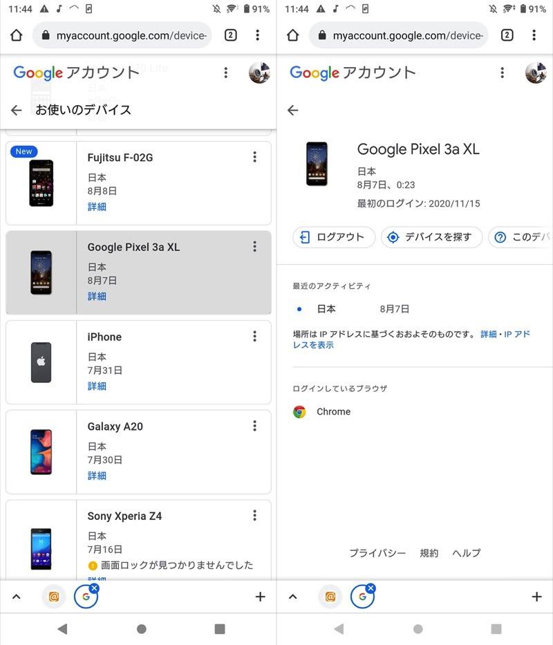 Android Beta Programで使用するGoogleアカウントを確かめる説明
