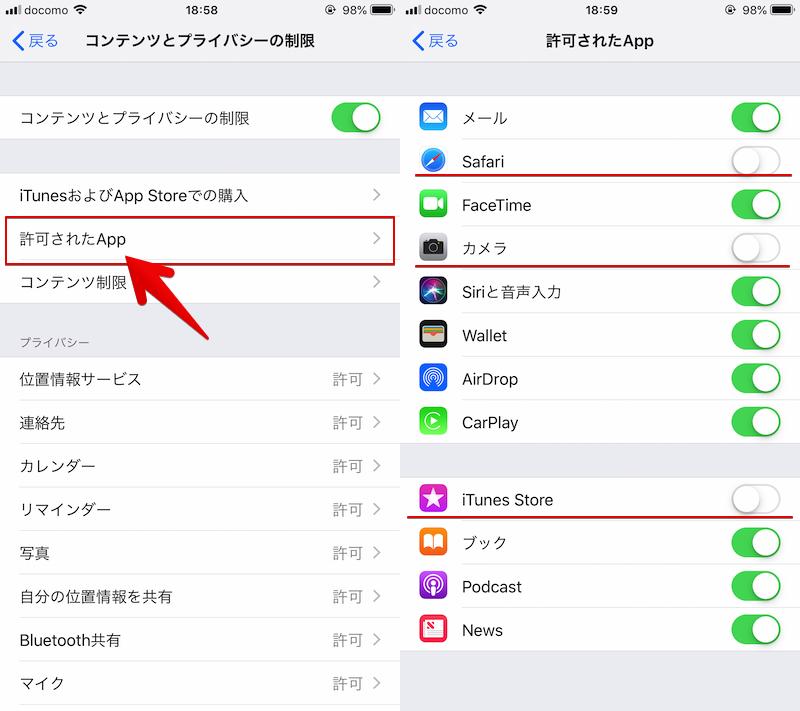 「スクリーンタイム」設定で一部アプリを制限