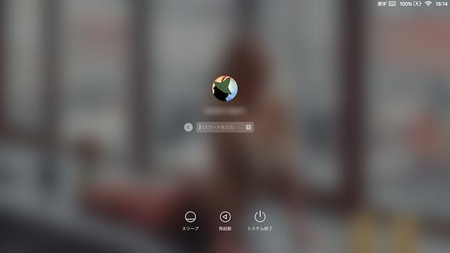 【Mac】再起動後、パスワードを入力せず、自動ログインする方法