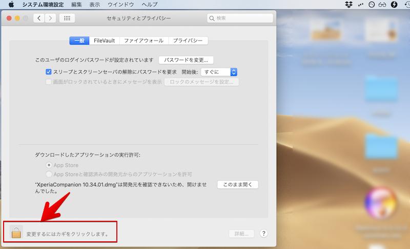 「App Storeからダウンロードされたものではないため開けません」の解決手順2