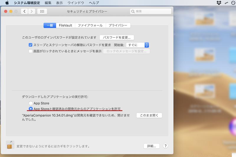 「App Storeからダウンロードされたものではないため開けません」の解決手順4