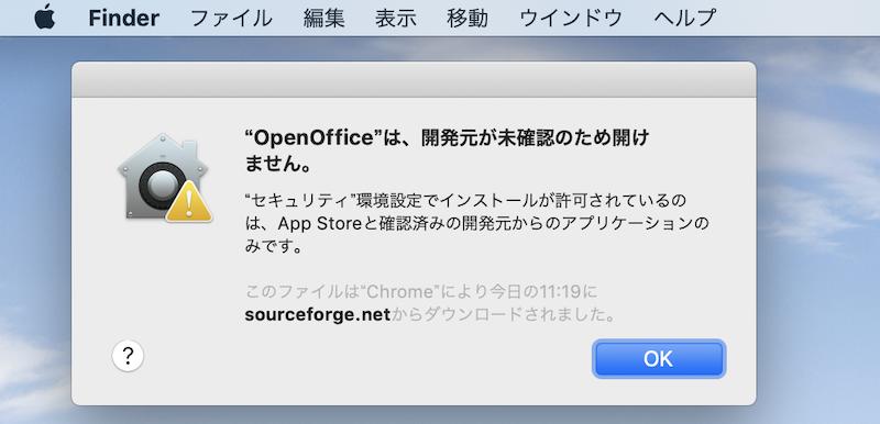 「開発元が未確認のため開けません」メッセージ例