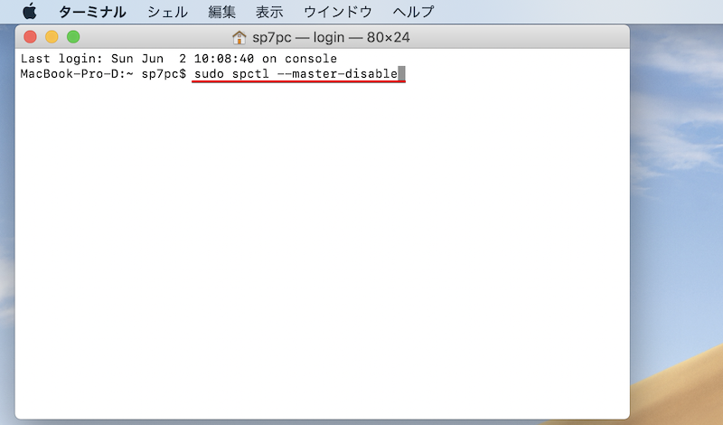 「開発元を検証できないため開けません」の解決手順7