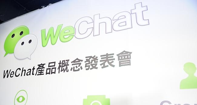WeChatの初期設定方法