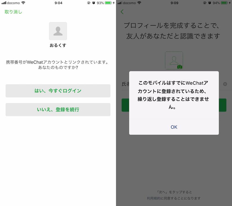 WeChatで電話番号の重複登録はできない1