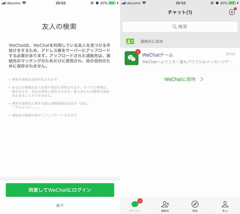 WeChatを新規登録してログインする方法5