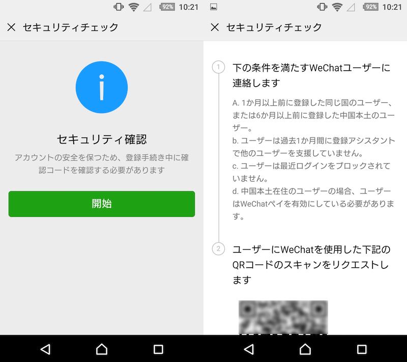 WeChatのセキュリティチェックでQRコードが出る1