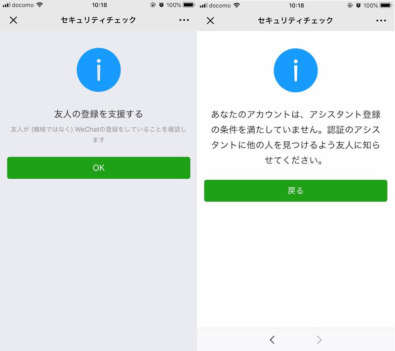 WeChatのセキュリティチェックでQRコードが出る3