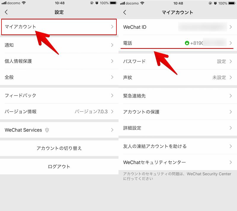 WeChatのアカウントを引き継ぐ方法1