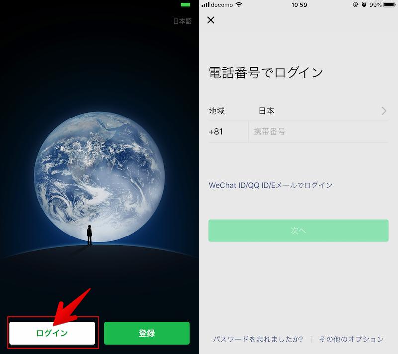 WeChatのアカウントを引き継ぐ方法2
