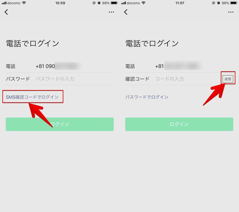 WeChatでパスワードを忘れてログインできない1