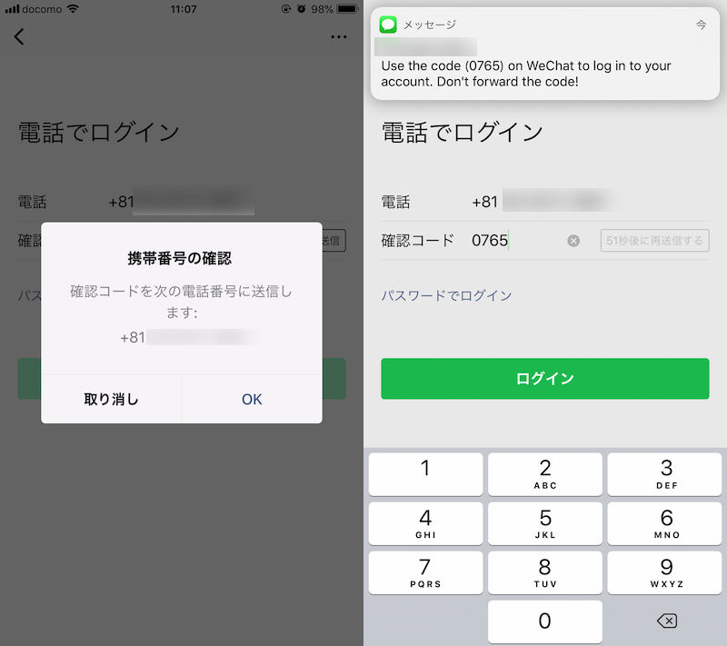 WeChatでパスワードを忘れてログインできない2