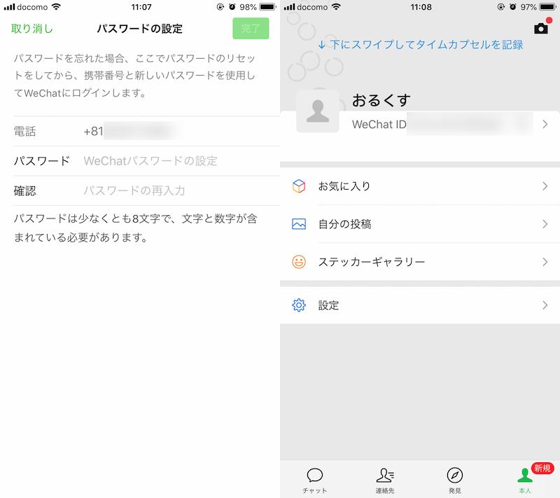 WeChatでパスワードを忘れてログインできない3