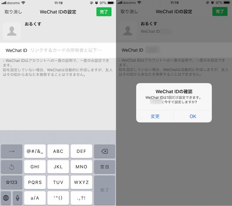 WeChatのアカウントを引き継ぐ方法5