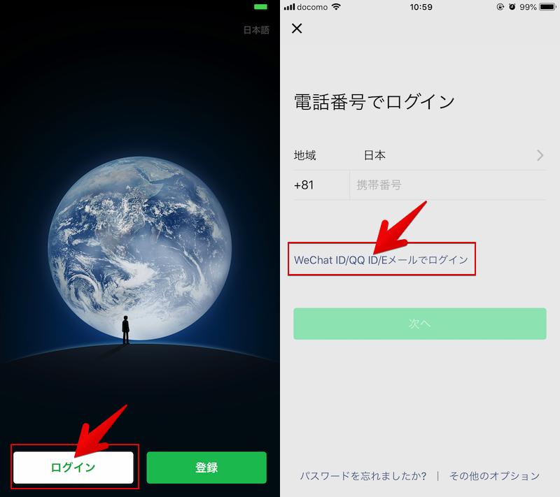 WeChatのアカウントを引き継ぐ方法7