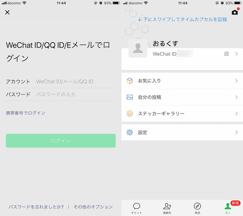 WeChatのアカウントを引き継ぐ方法8