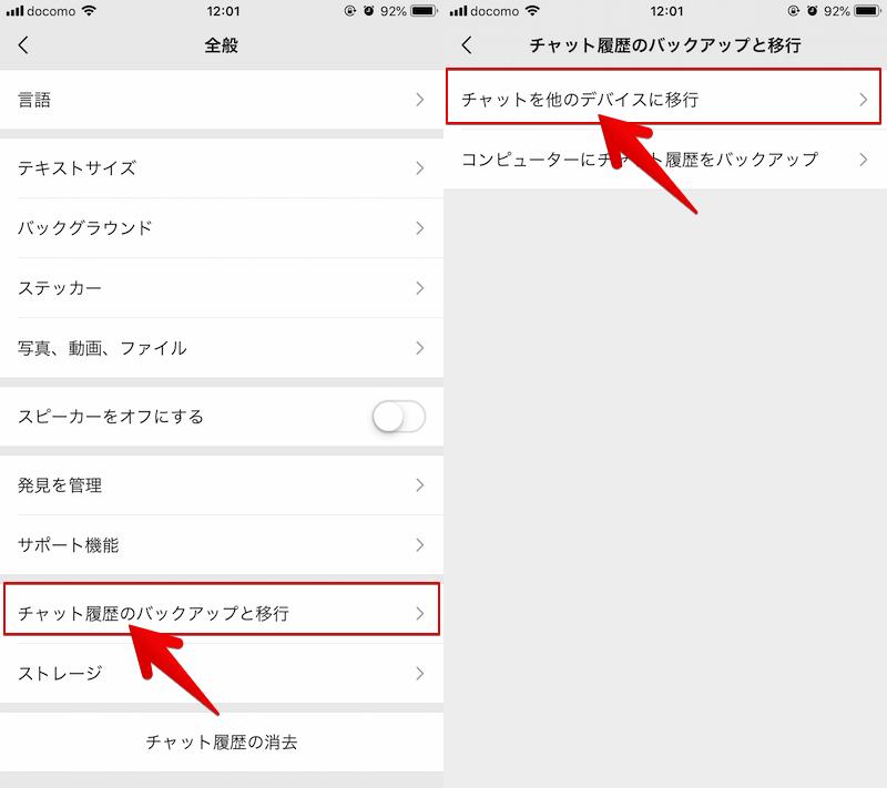 WeChatのチャット履歴を移行する方法2