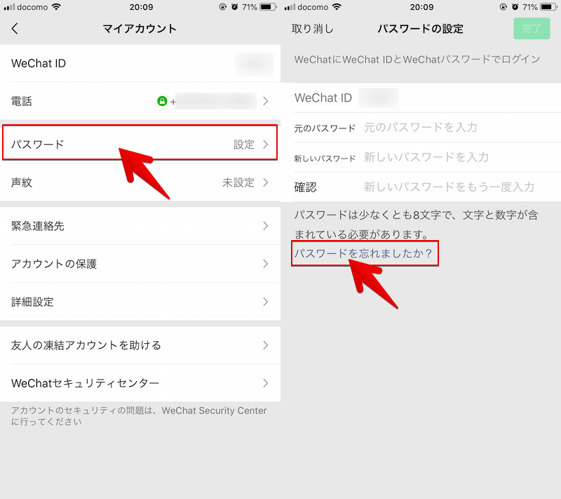 WeChatでパスワードを忘れてログインできない5