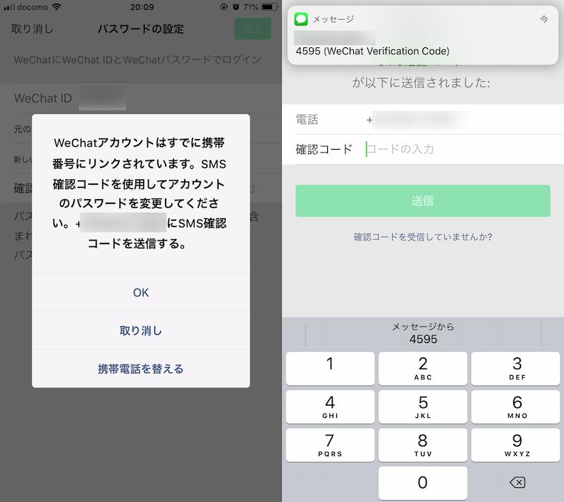 WeChatでパスワードを忘れてログインできない6