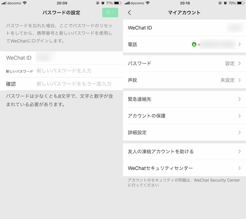 WeChatでパスワードを忘れてログインできない7