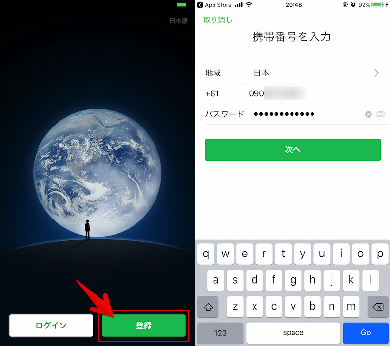 WeChatを新規登録してログインする方法1