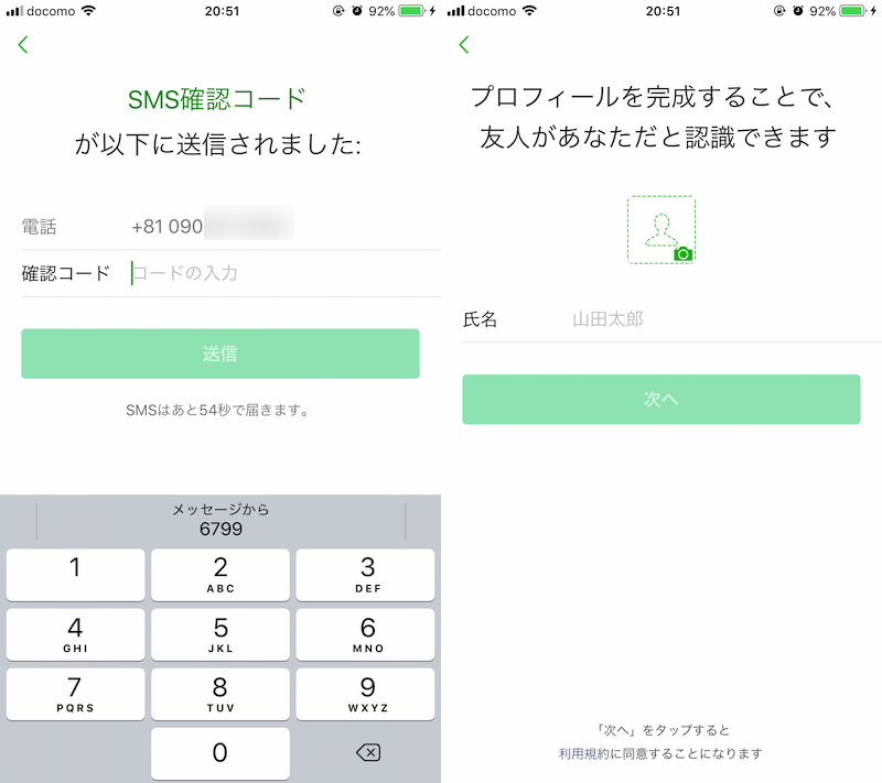 WeChatを新規登録してログインする方法4
