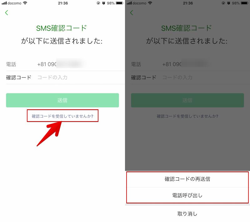 WeChatで確認コードが届かない1