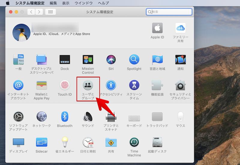 Mac起動(ログイン)時 自動で開始するアプリを設定する方法