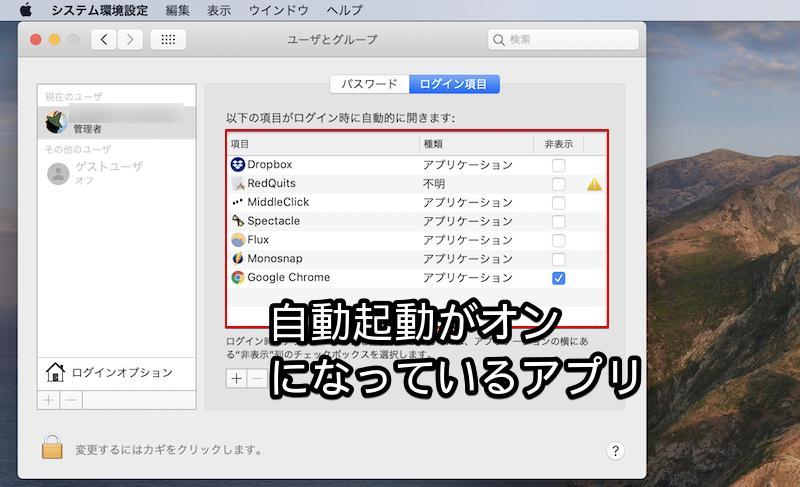 Macで自動起動がオンになっているアプリ一覧