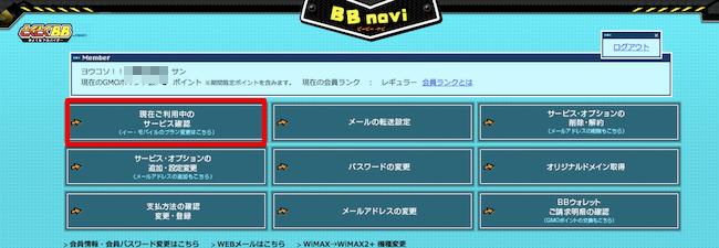 BB naviで安心サポートを解約する方法2