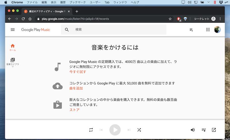 初期設定直後のGoogle Play Musicサイトの画面