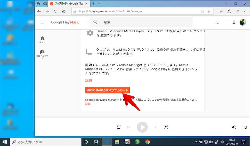 Google Play Music Managerで音楽を追加する手順1