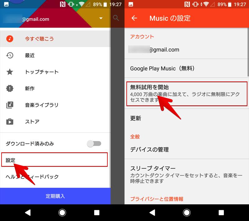 Google Play Musicで聴き放題の定期購入を契約する手順1