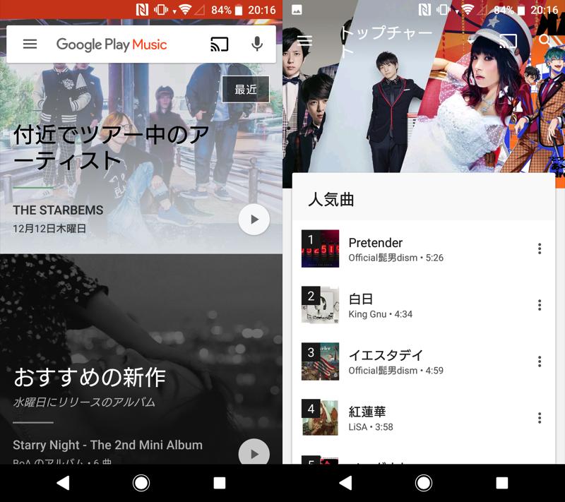 Google Play Musicで聴き放題の定期購入を契約する手順3