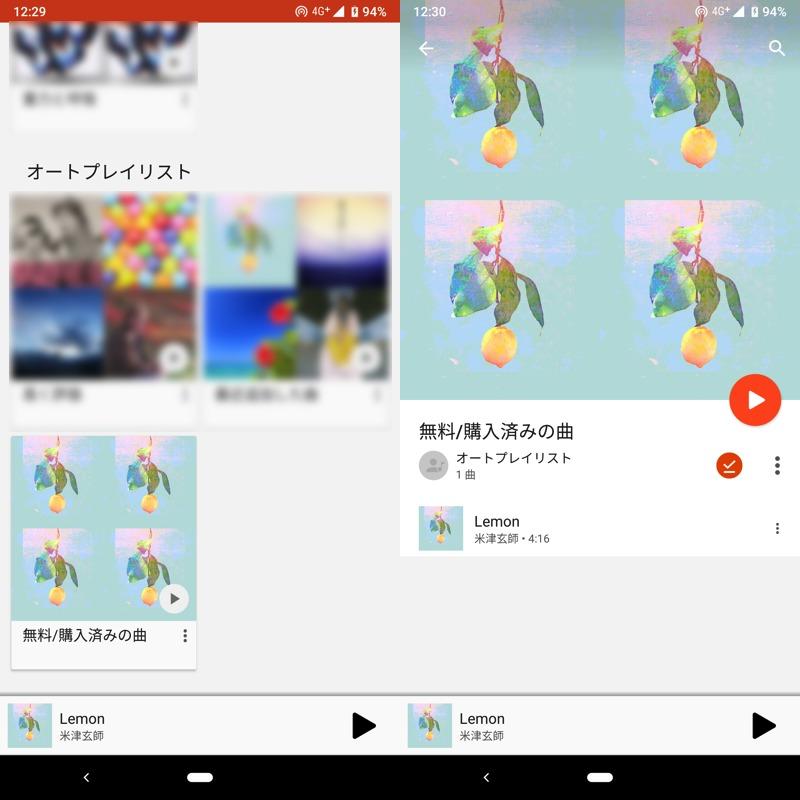 Google Play Musicで音楽を個別に購入する手順4