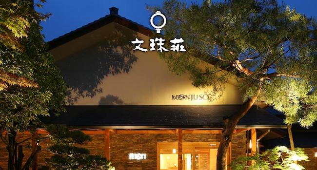 """天橋立の""""別荘"""" 老舗和風旅館「文珠荘」で癒やされた"""