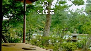 文珠荘 – 天橋立の別荘! 観光にも便利な立地の老舗和風旅館で癒やされた