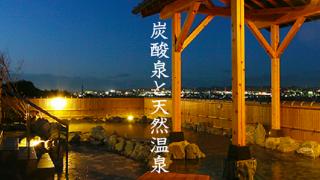 竜泉寺の湯 – 名古屋・守山のスーパー銭湯! 早朝から夜遅くまで営業しているオススメの天然温泉