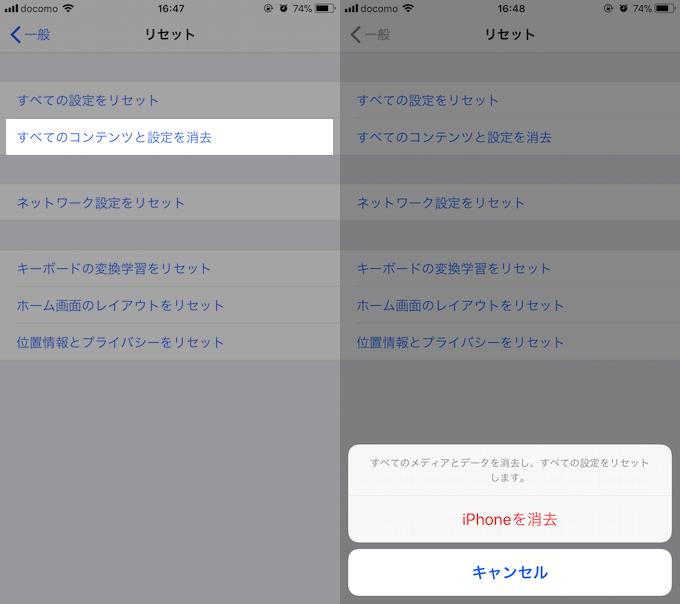 設定からiPhoneを初期化する手順