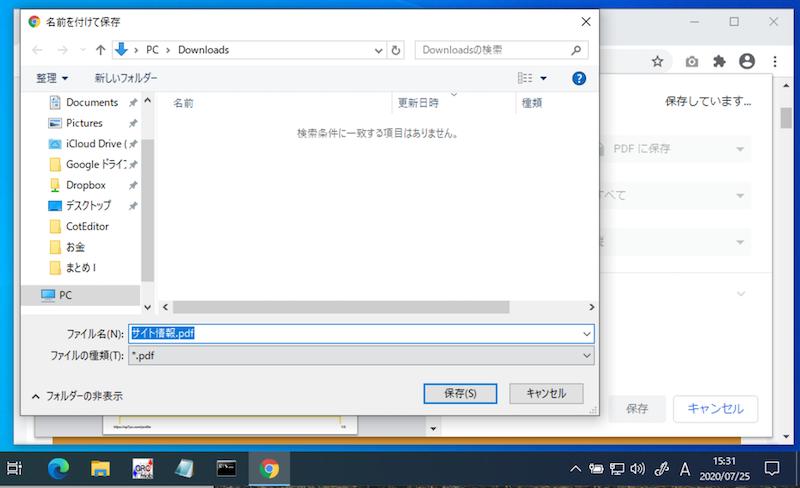 Chromeの印刷メニューでPDFを作成する手順3