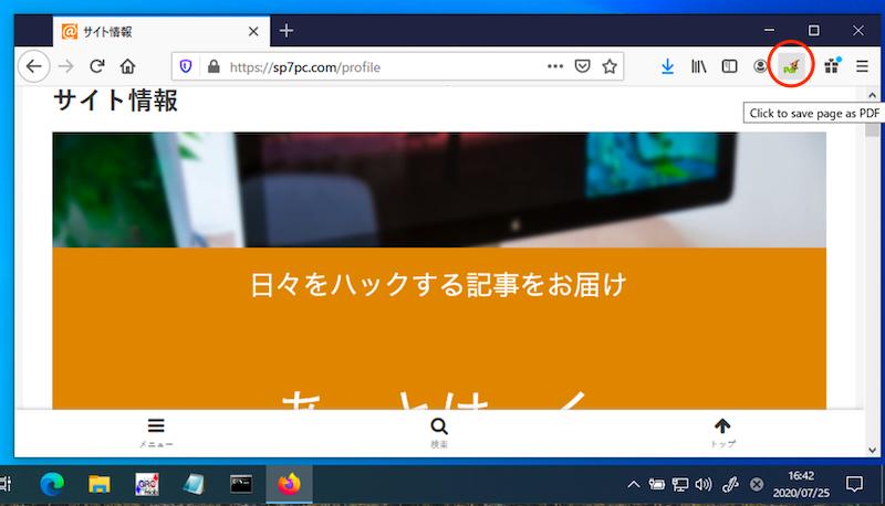 FirefoxのアドオンPDF MageでPDF作成する手順1