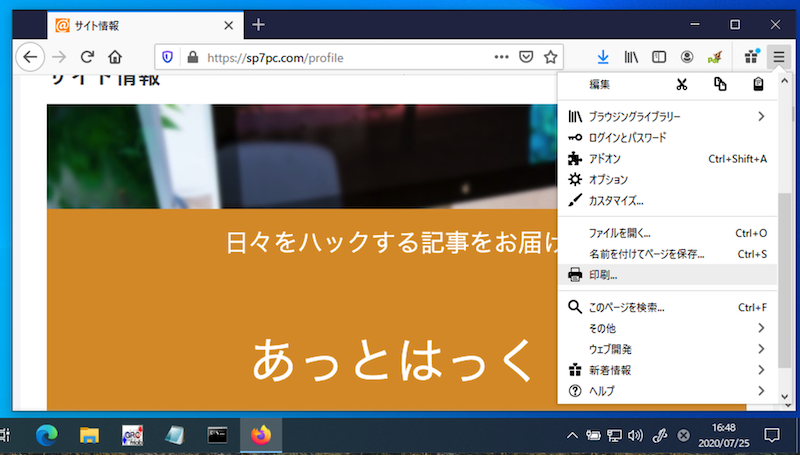 Firefoxの印刷メニューでPDFを作成する手順1