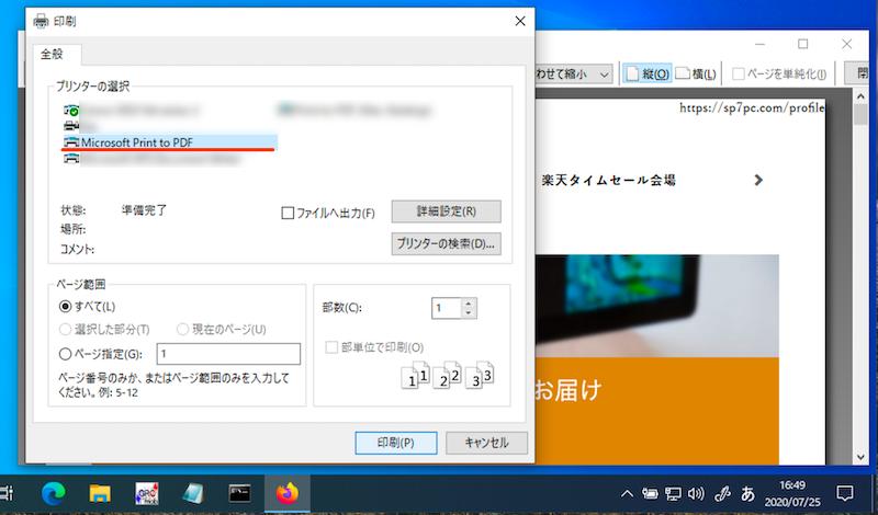 Firefoxの印刷メニューでPDFを作成する手順2