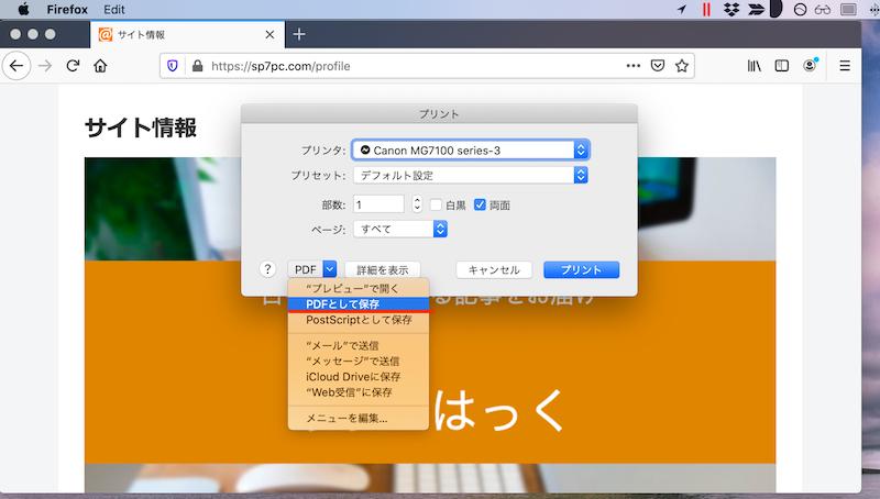 Firefoxの印刷メニューでPDFを作成する手順3