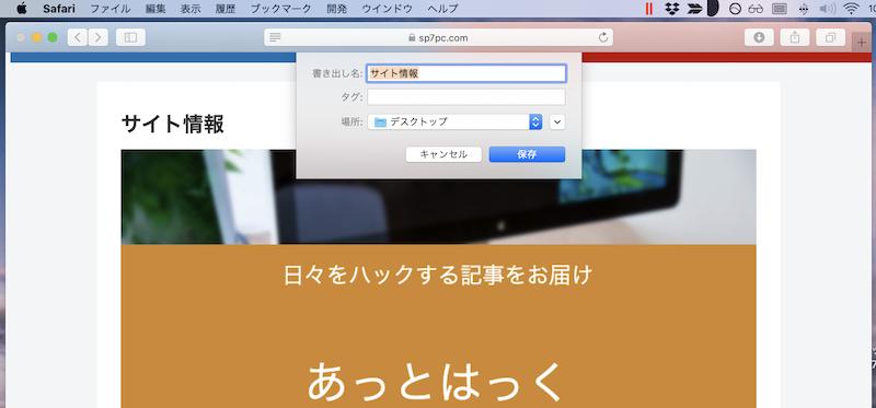 Safariで縦長WebページをPDF化する手順2