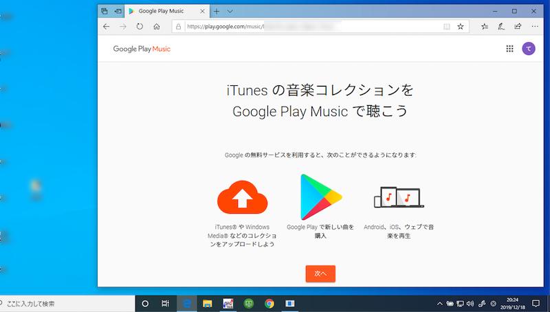 Play Musicで支払い方法を登録する手順2