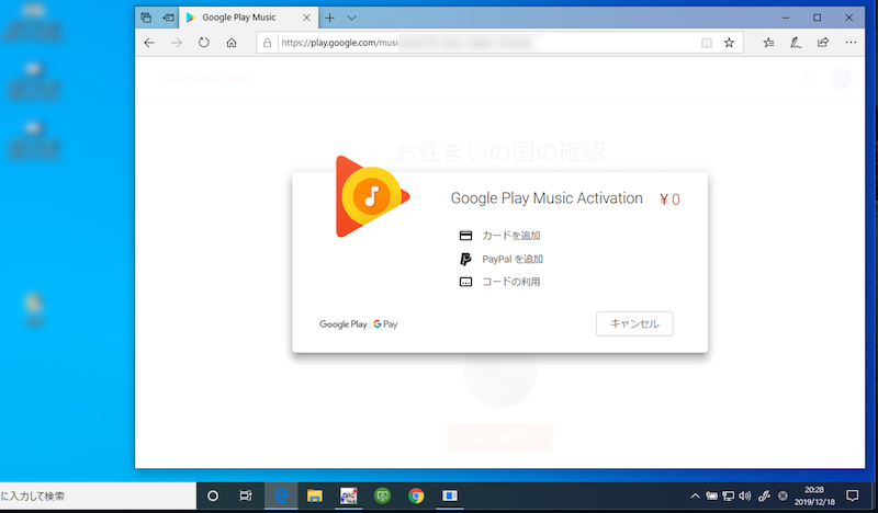 Play Musicで支払い方法を登録する手順4