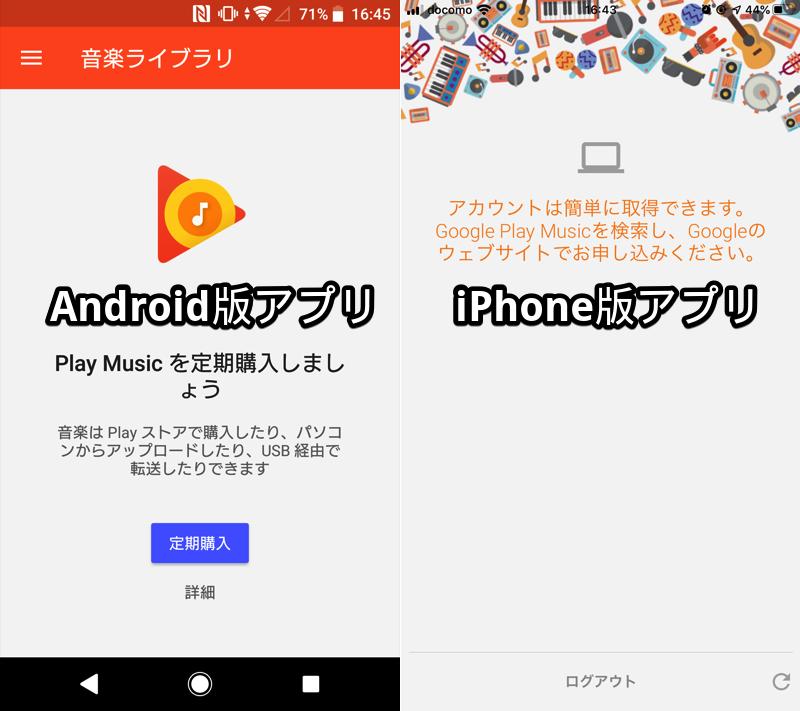 Play Musicアプリで初期設定できない説明画面